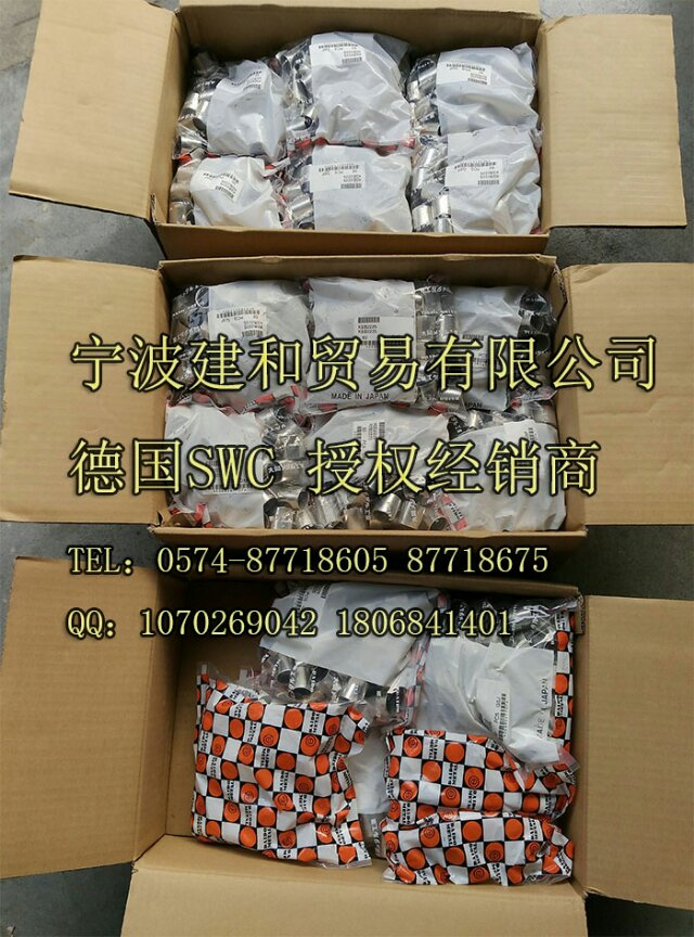 宁波建和贸易有限公司