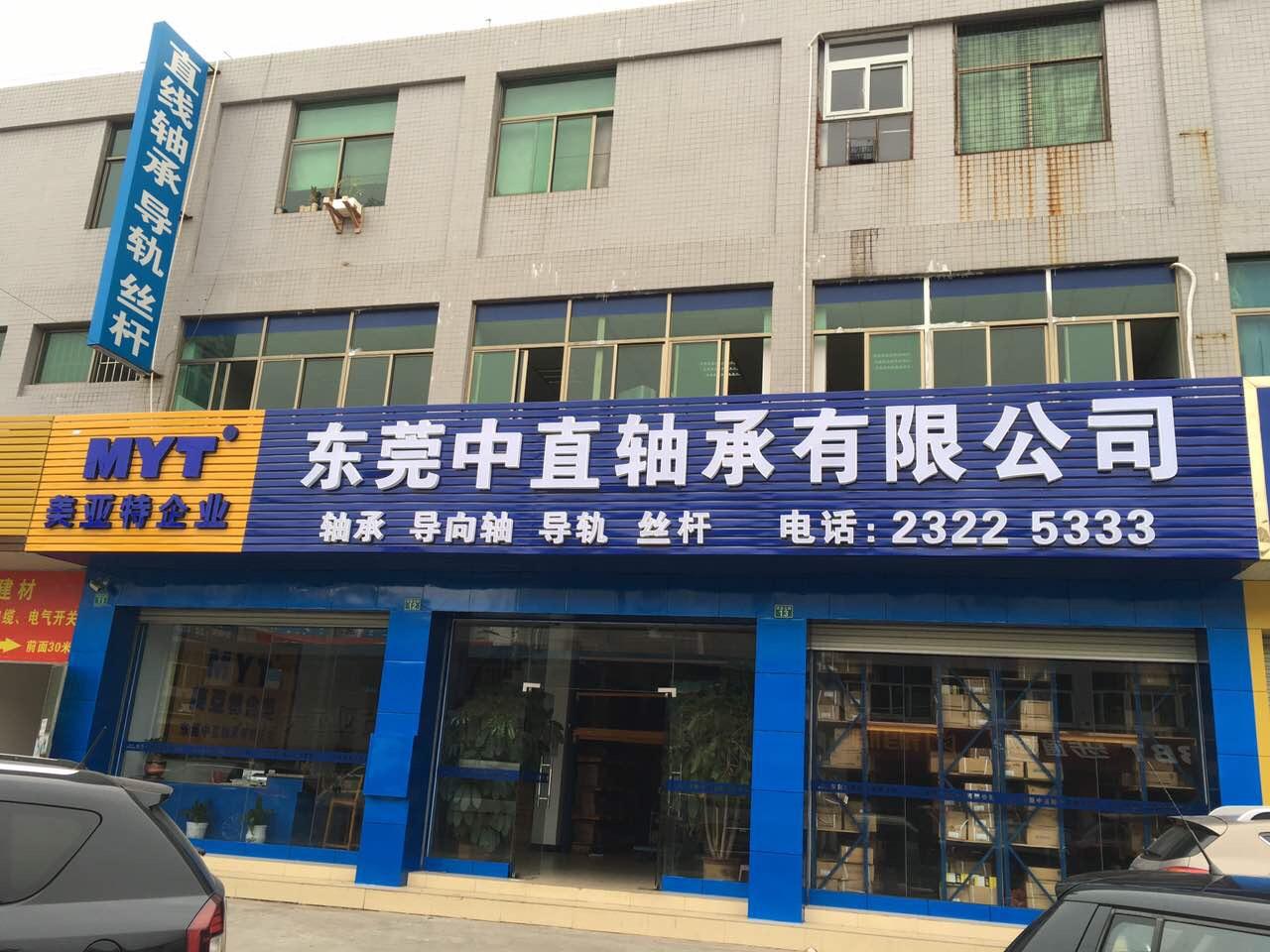 东莞中直轴承有限公司