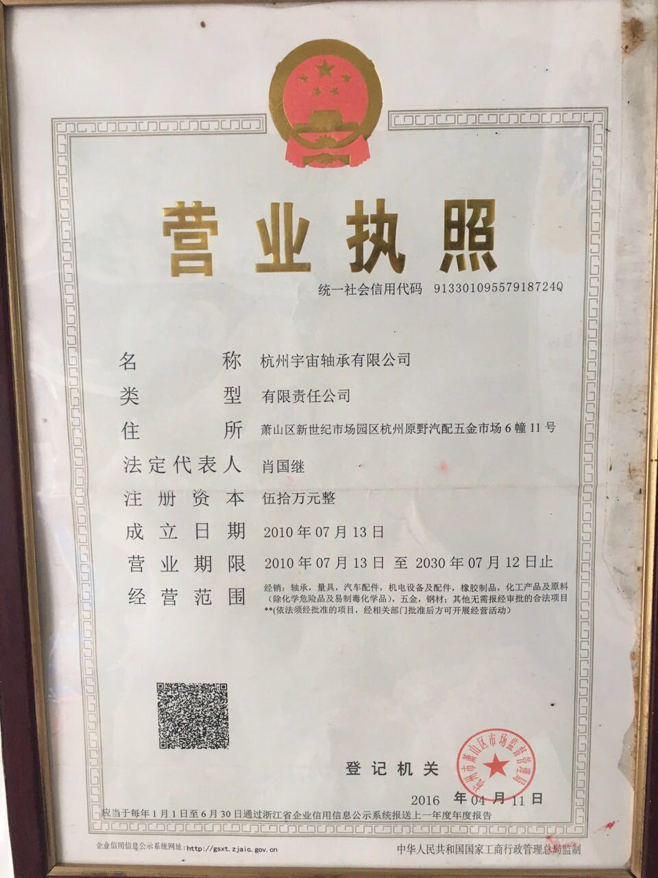 杭州宇宙轴承有限公司