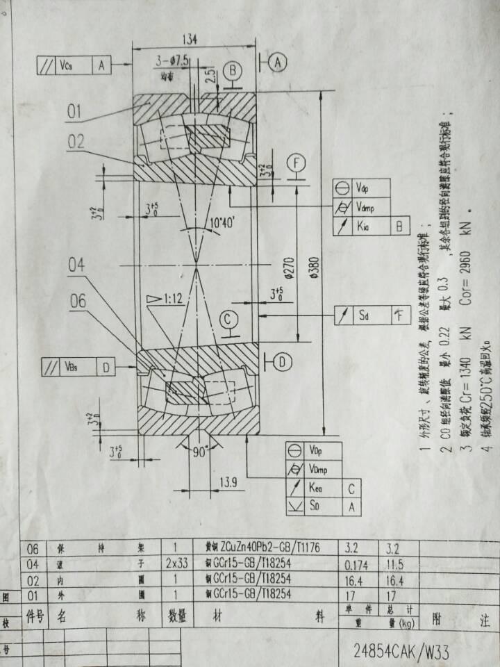 镇江凯勒斯轴承技术咨询管理有限公司