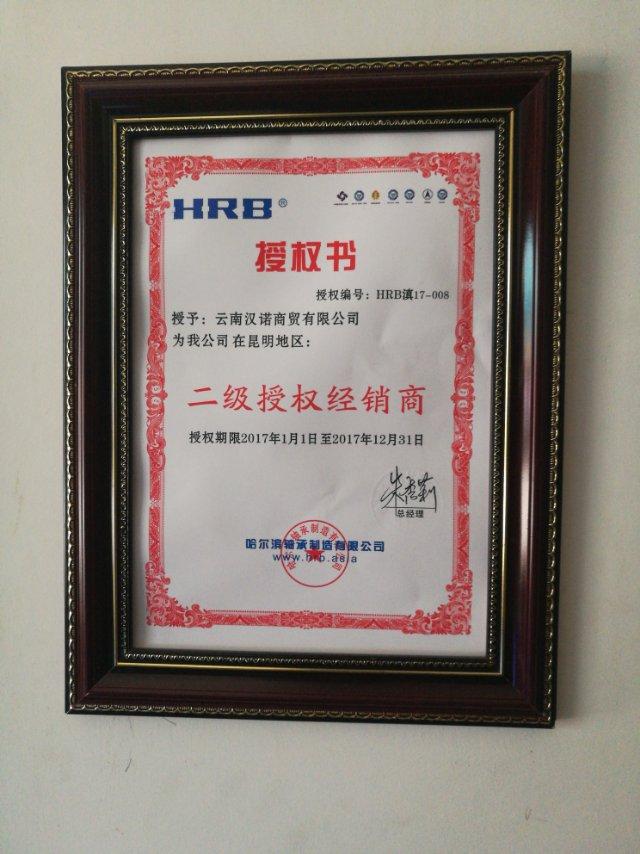 云南汉诺商贸有限公司
