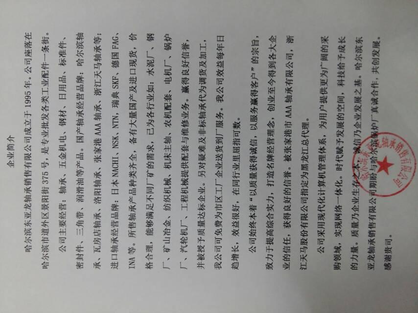 哈尔滨东亚龙轴承销售有限公司