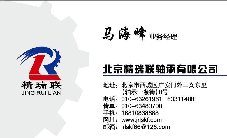 北京精瑞联轴承有限公司