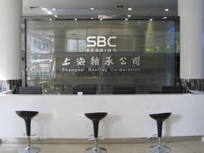 上海轴承公司综合经营部