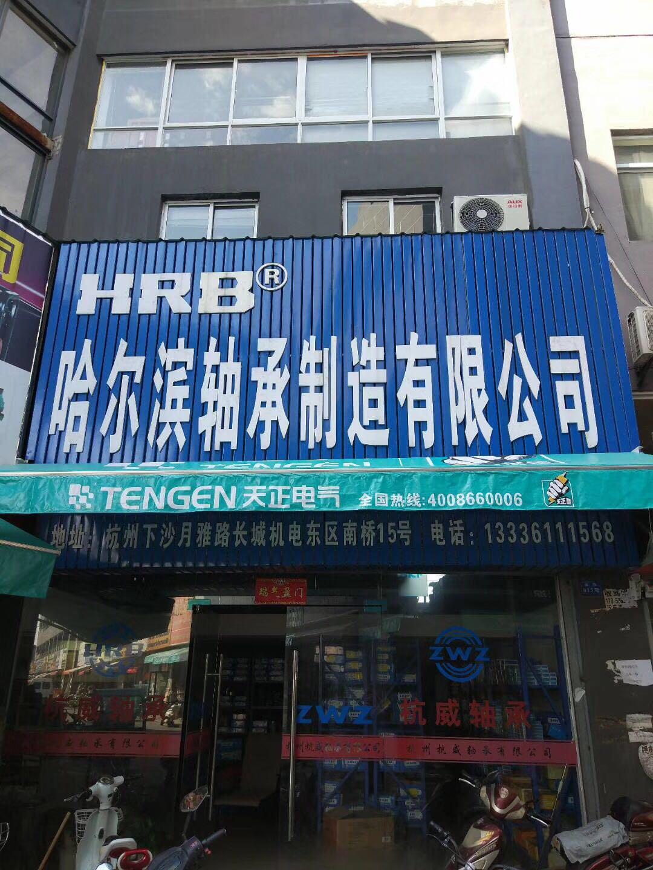 杭州杭威轴承有限公司