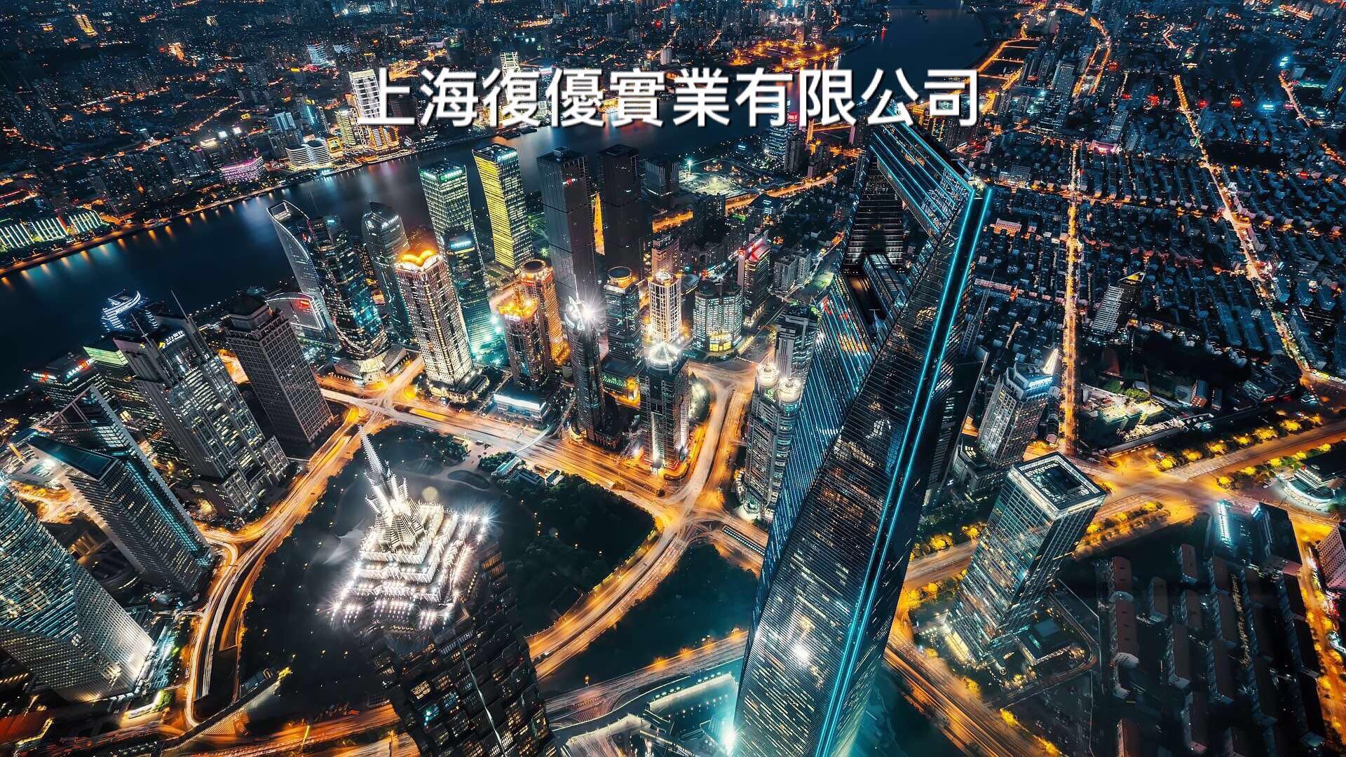 上海复优实业有限公司