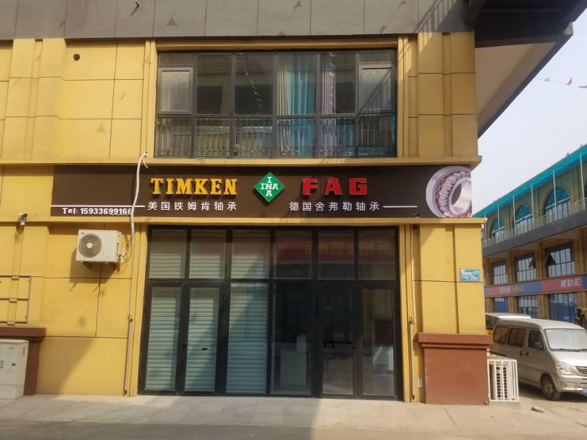 邢台阳明商贸有限公司