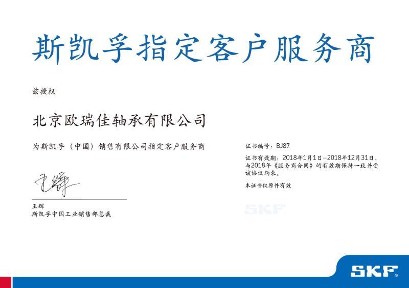 北京欧瑞佳轴承有限公司