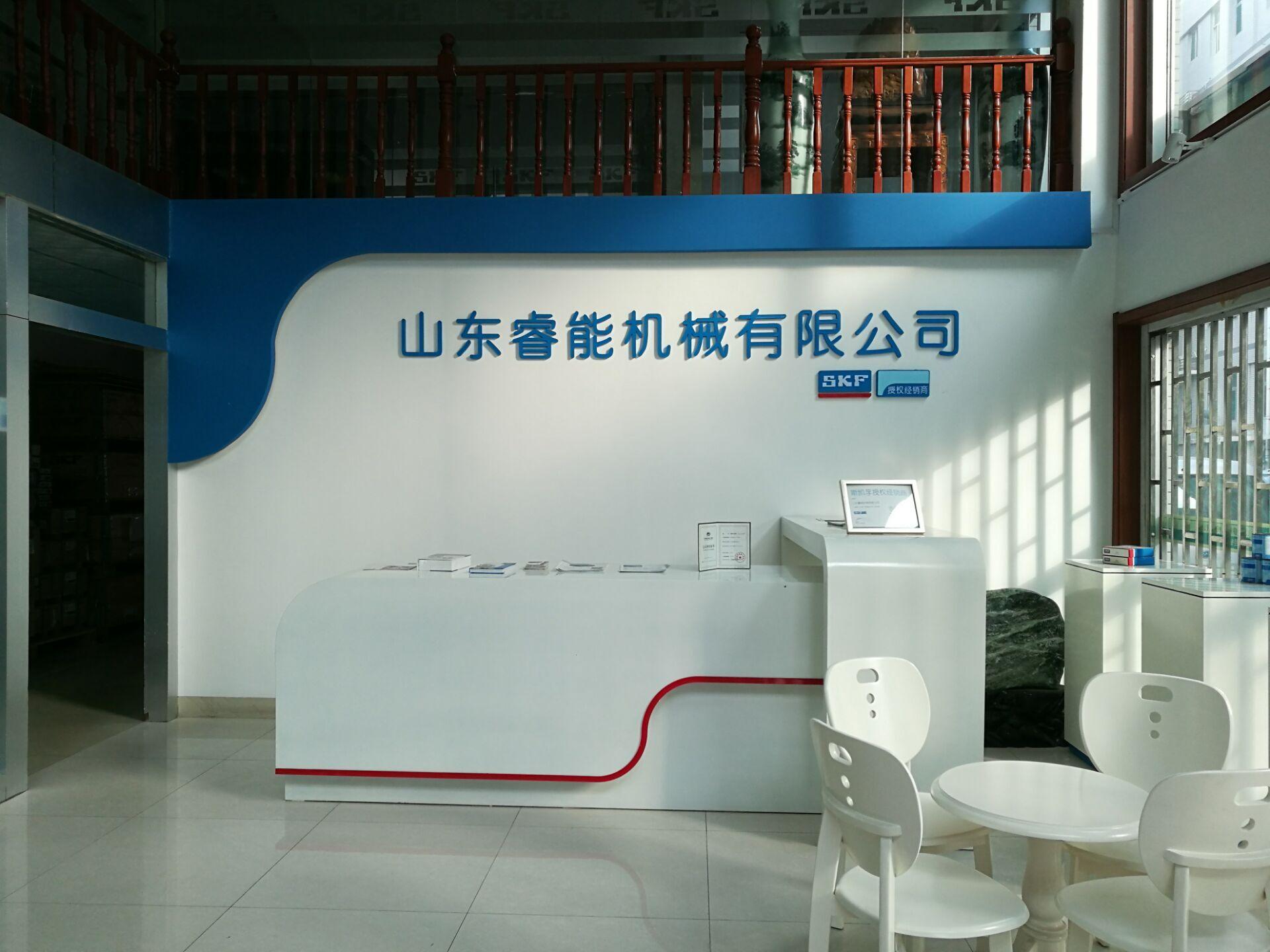 山东睿能机械有限公司