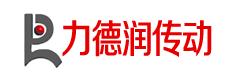 南京力德润传动设备有限公司