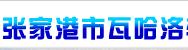 张家港市瓦哈洛轴承机电有限公司