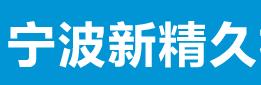 宁波新精久机电有限公司