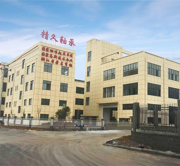 浙江精久轴承工业有限公司