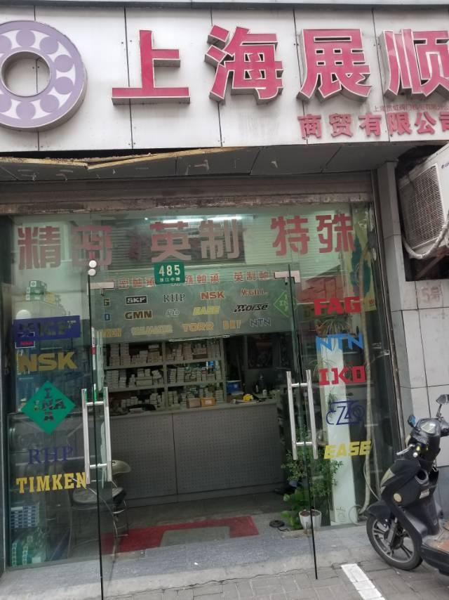 上海展顺商贸有限公司