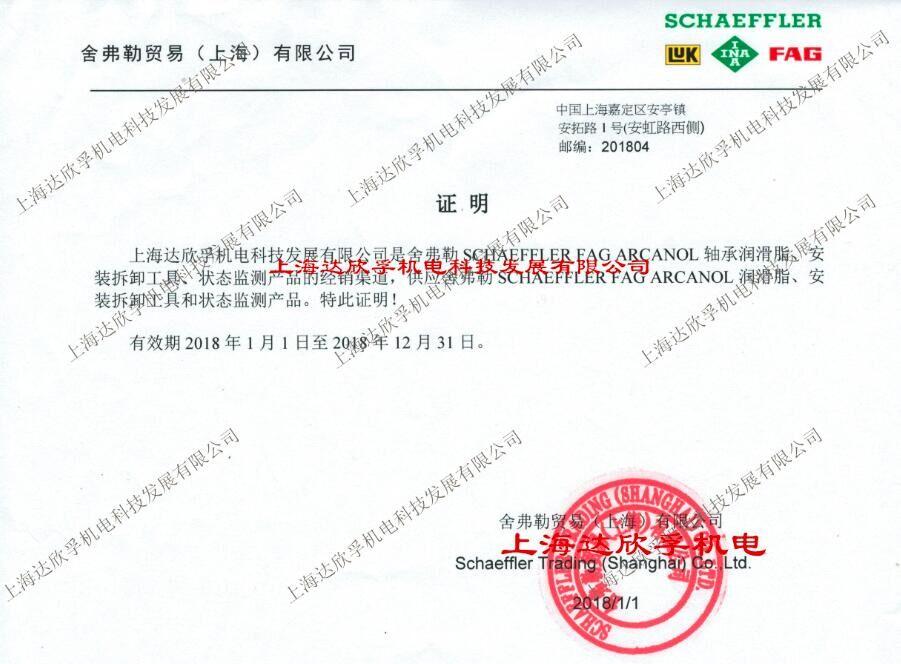 上海达欣孚机电科技发展有限公司