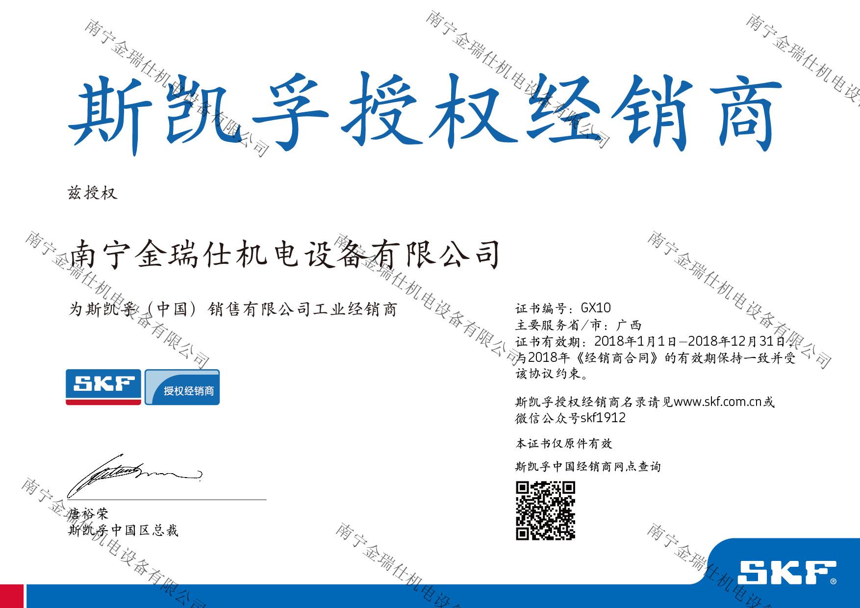 南宁金瑞仕机电设备有限公司