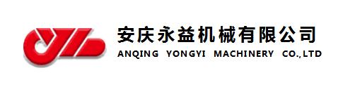 安庆永益机械有限公司