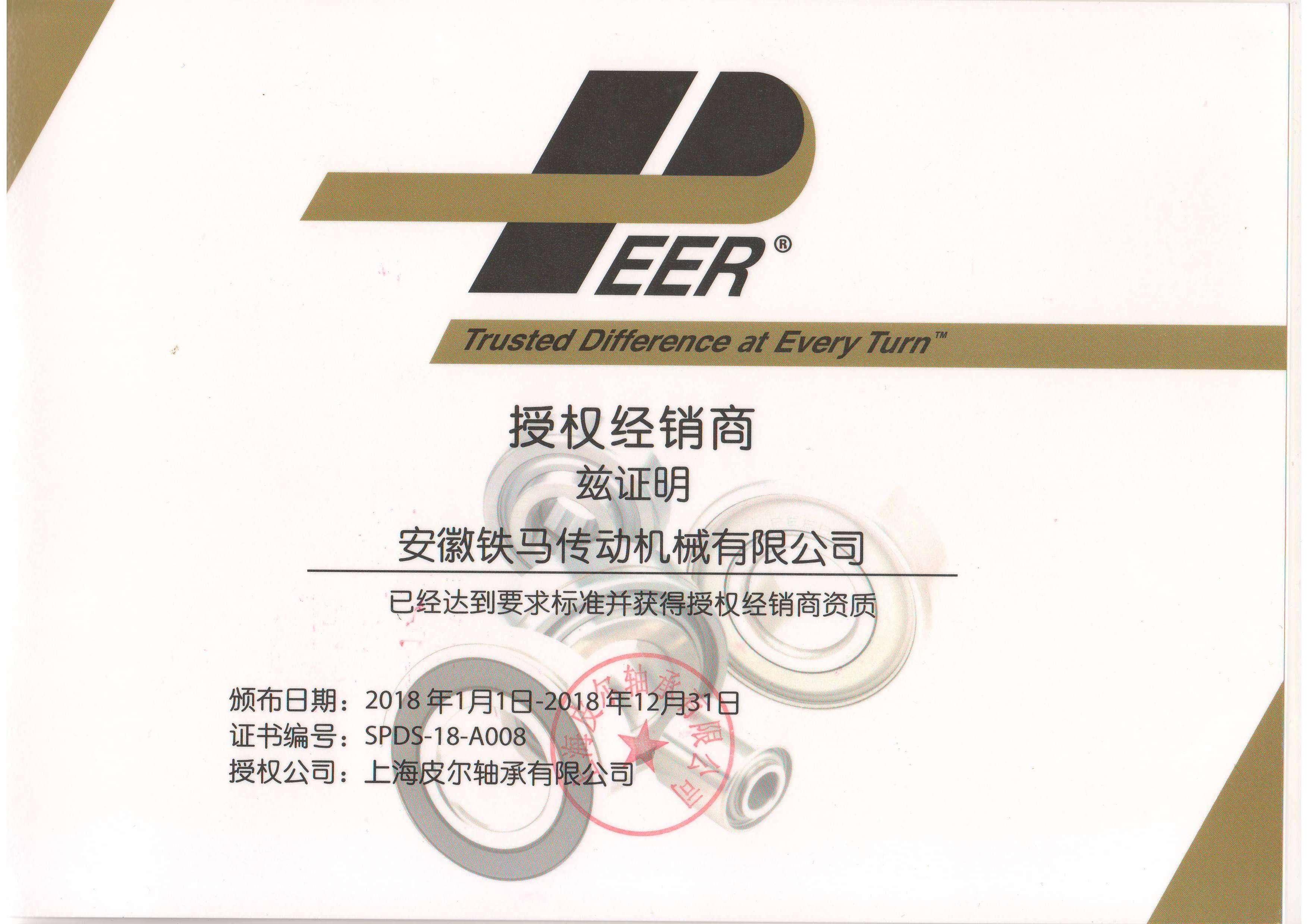 安徽铁马传动机械有限公司