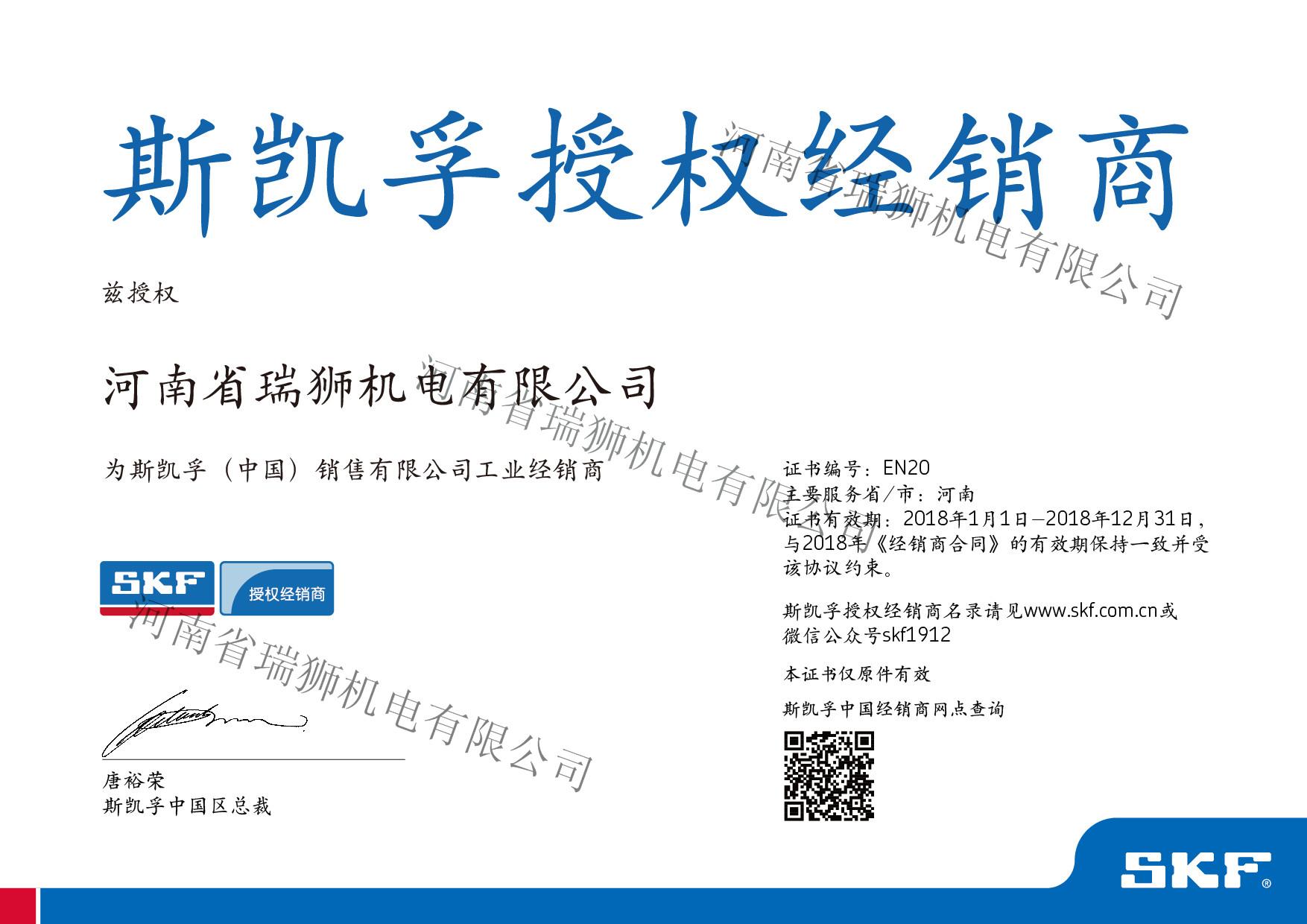 河南省瑞狮机电有限公司