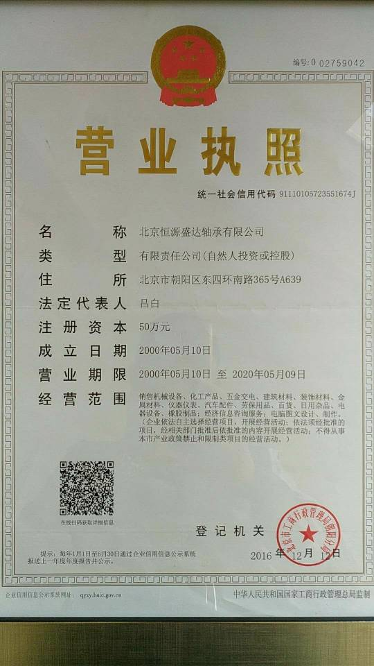 北京恒源盛达u赢电竞lol有限公司-进口u赢电竞lol