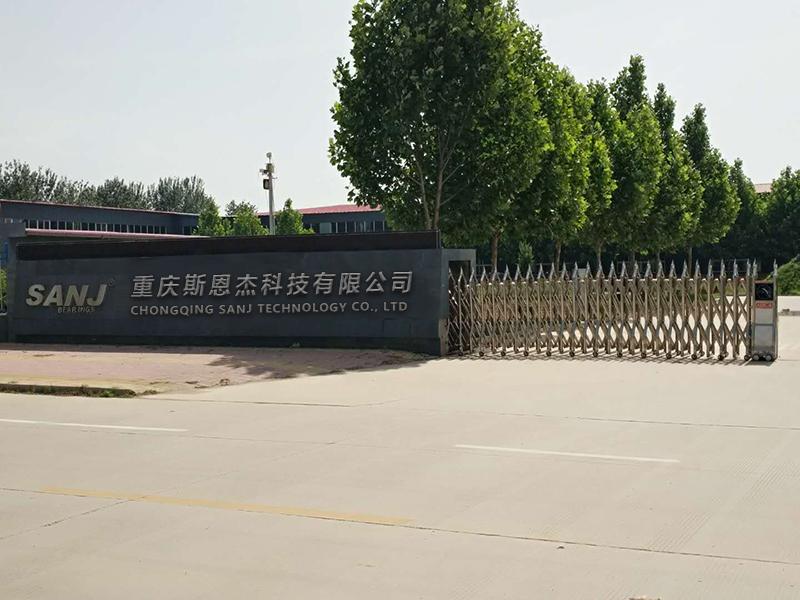 重庆斯恩杰科技有限公司