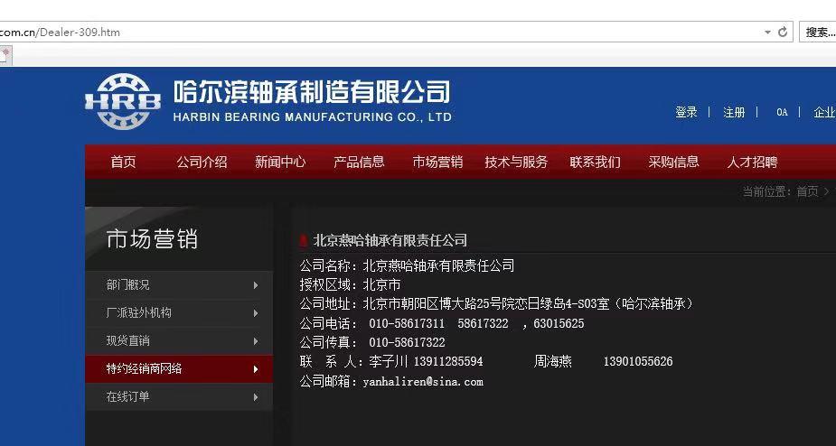 北京燕哈轴承有限责任公司