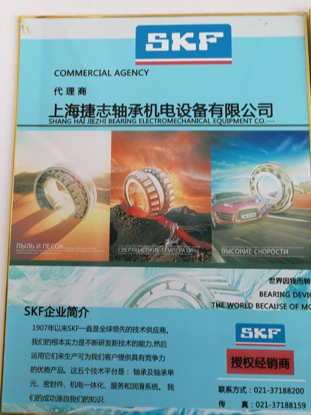 上海捷志轴承机电设备有限公司