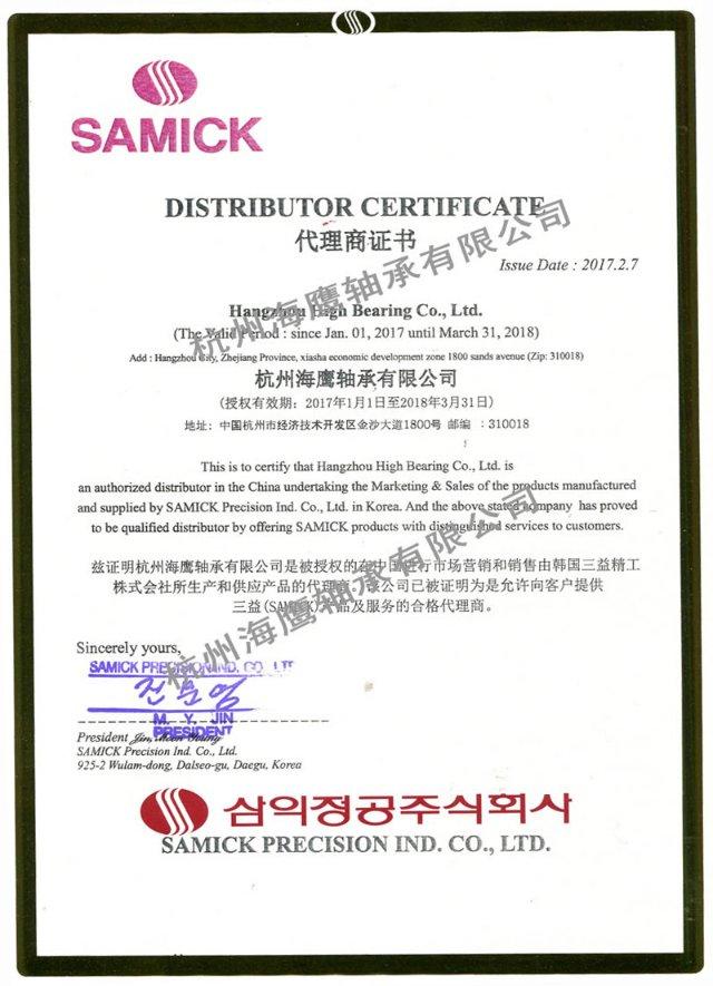 杭州海鹰轴承有限公司