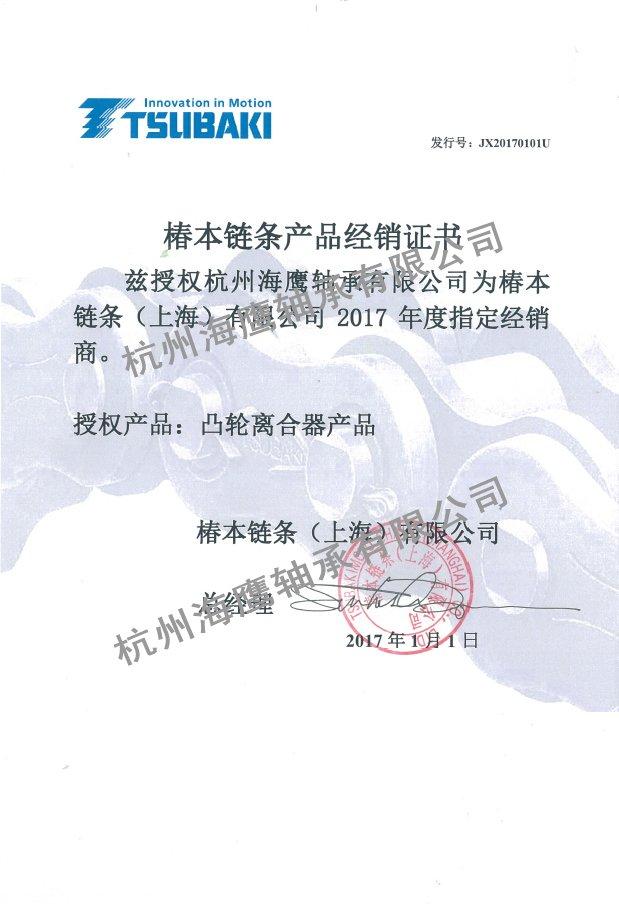 杭州海鹰bwinapp最新版有限公司