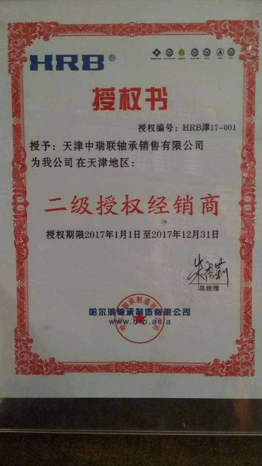 天津中瑞联u赢电竞lol销售有限公司
