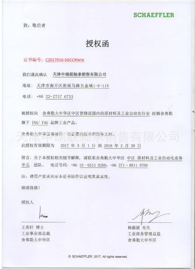 天津中瑞联轴承销售有限公司