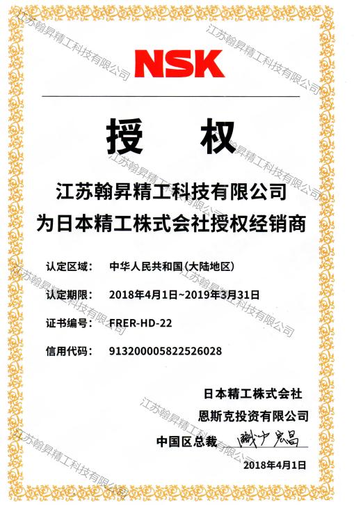 江苏翰昇精工科技有限公司