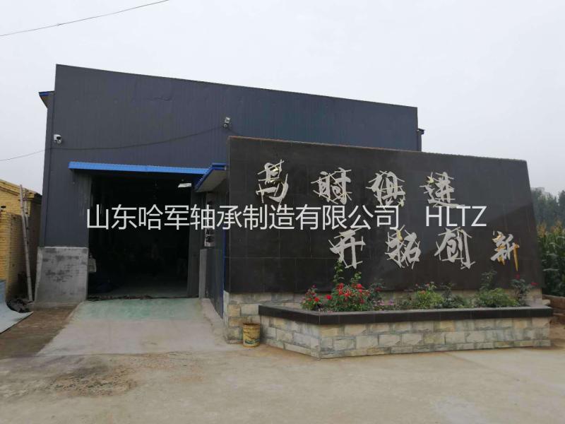 山东哈军轴承制造有限公司
