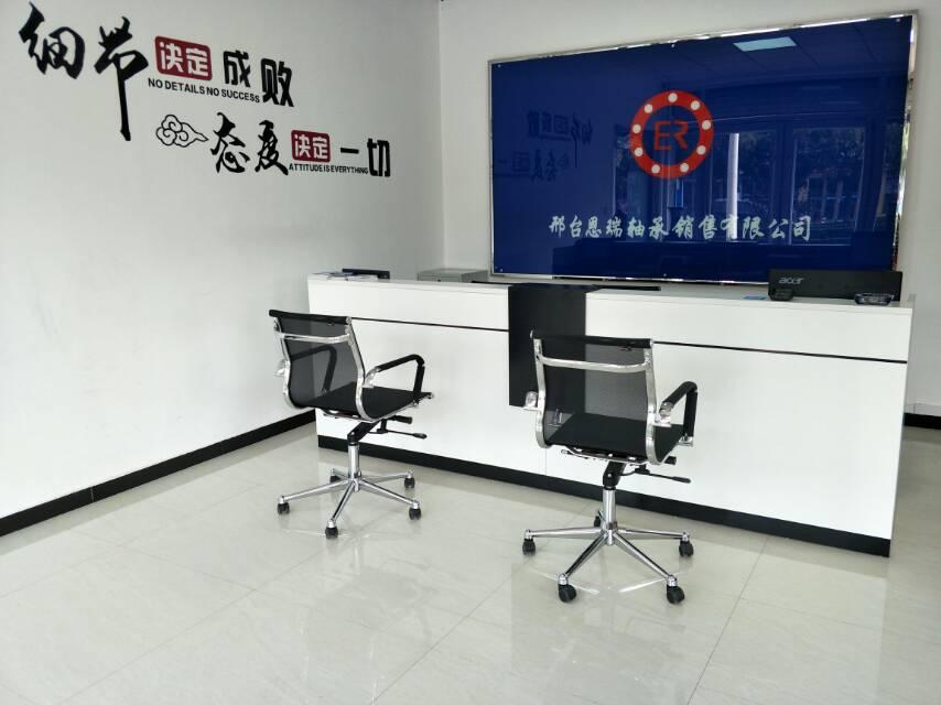 邢台恩瑞轴承销售有限公司