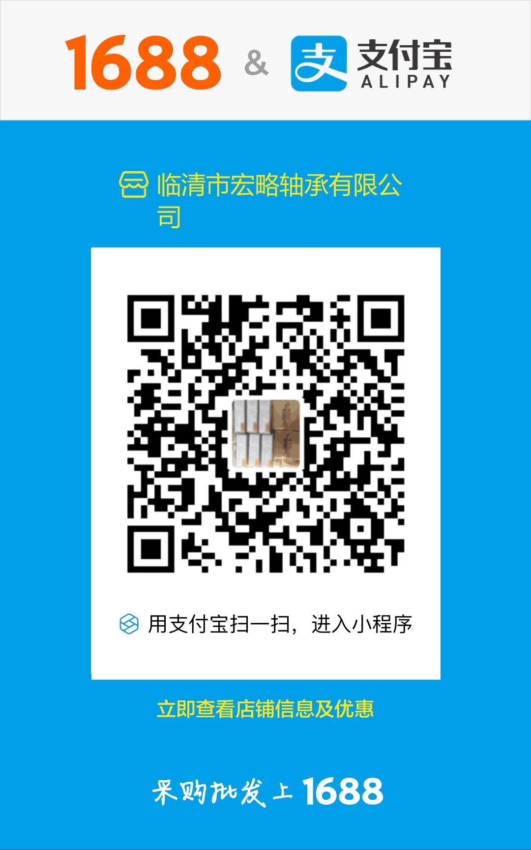临清市宏略乐虎国际国际有限公司
