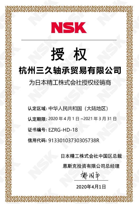 杭州三久bwinapp最新版贸易有限公司