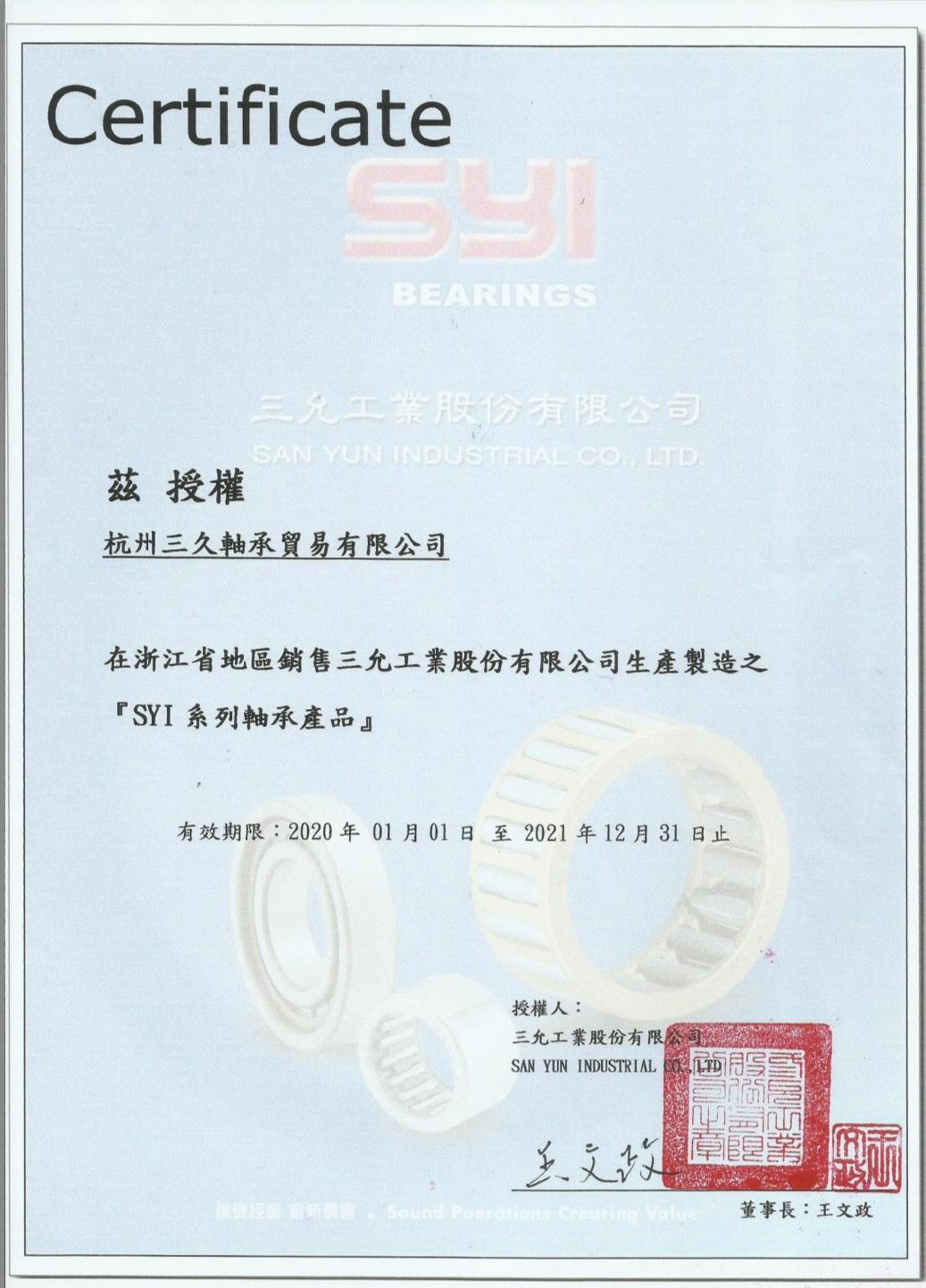 杭州三久轴承贸易有限公司
