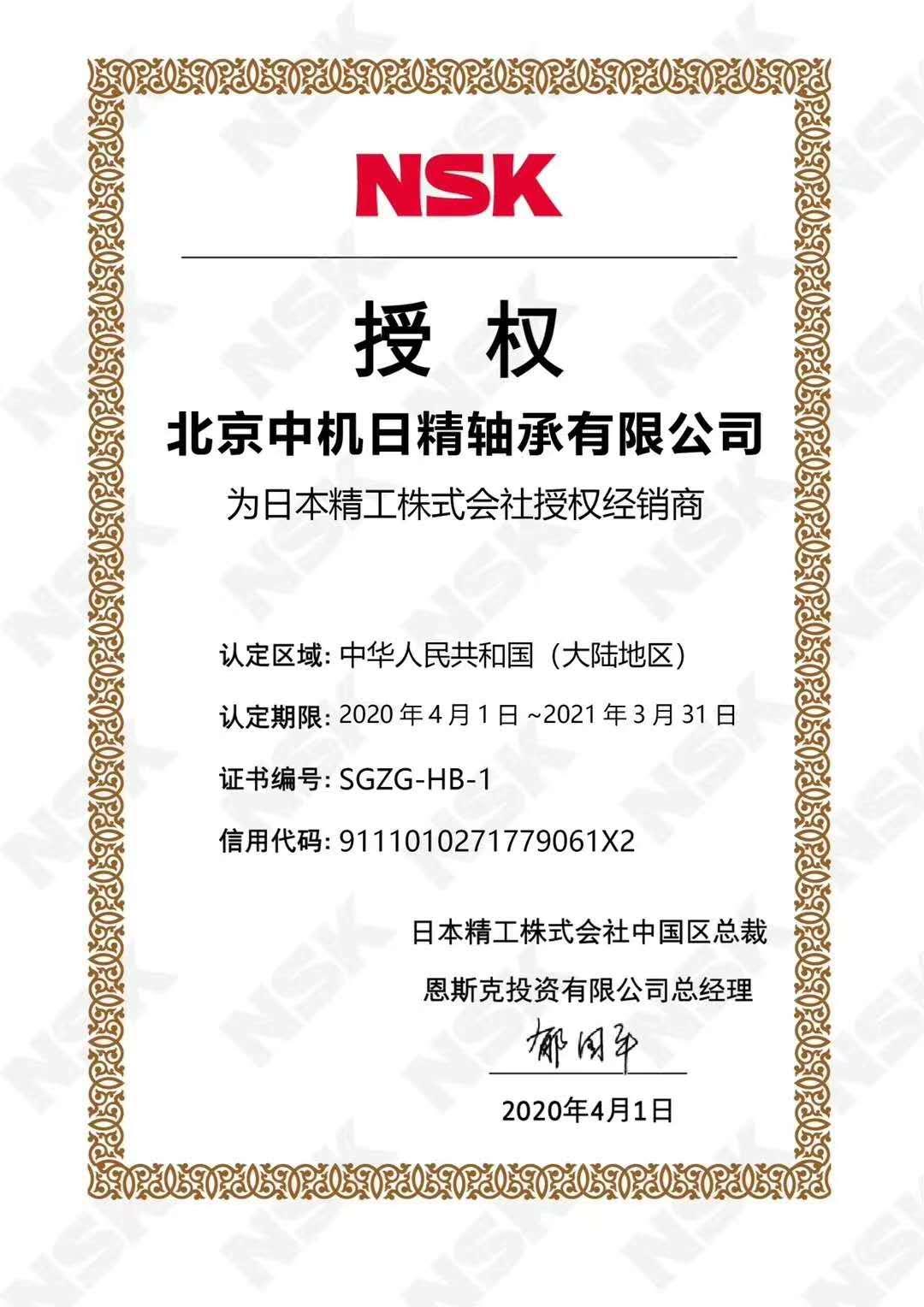 平湖中机昌盛机械配件有限公司