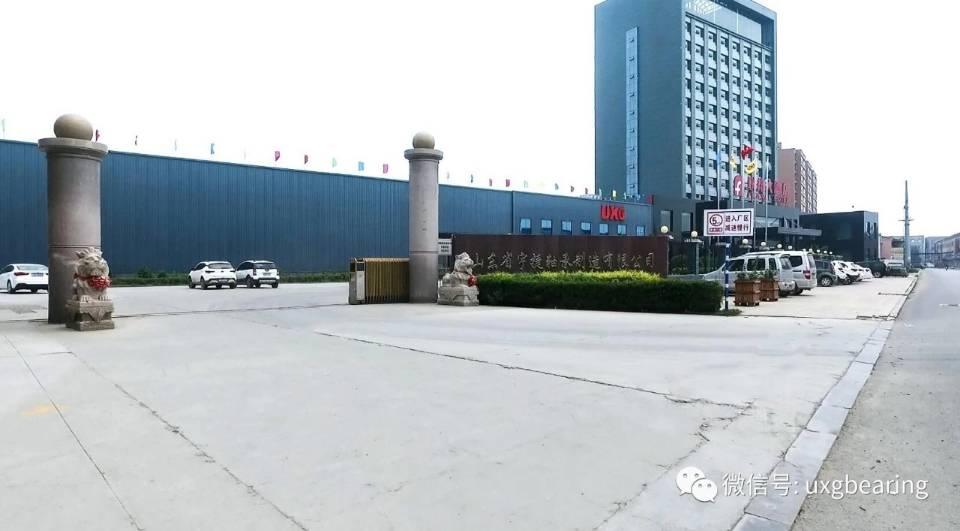 山东省宇捷轴承制造有限公司
