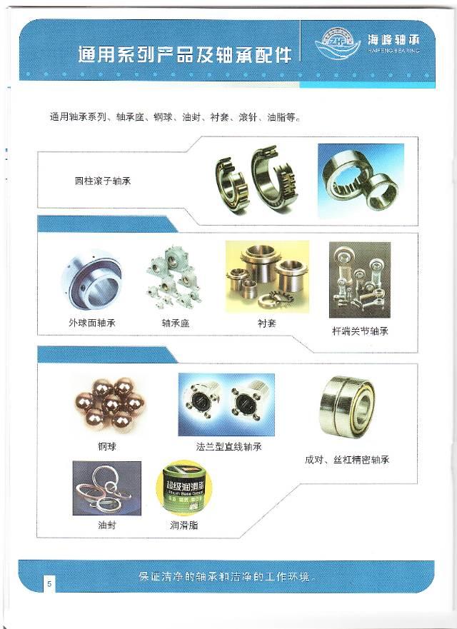 浙江海峰bwinapp最新版有限责任公司